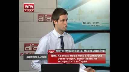Мажед Алзейтон - Хванаха нова кола с българска регистрация, използвана от терористите в Сирия. Alfa
