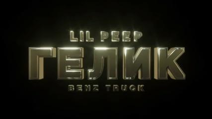 Lil Peep - 'benz truck' [ Music Video ]