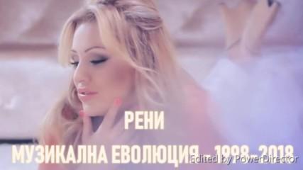 Рени - Музикална еволюция - 1998-2018