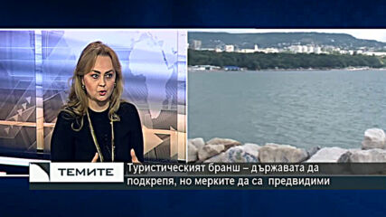 Поли Карастоянова: Днес бе даден рестарт на туристическия бизнес
