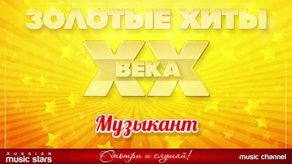 Золотые Хиты Xx Века