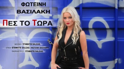 Оригинала на Гринго и Софи Маринова - Татуирах твоето име - Fotini Vasilaki - Pes to tora