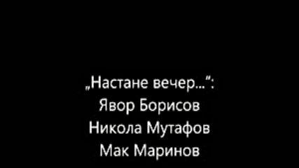 Настане вечер... – Явор Борисов, Никола Мутафов, Мак Маринов