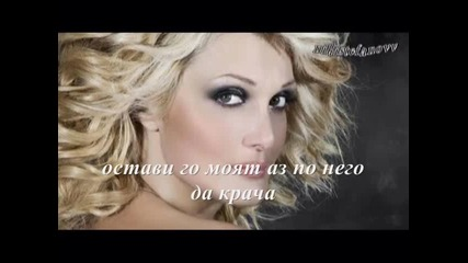 За никой - Наташа Теодориду (превод)