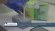 Леко увеличение на случаите на коронавирус - 110, направените тестове са 13 668