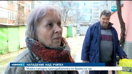 Майка наби преподавателка пред очите на детето си и на съучениците му