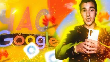 Новият КОНКУРЕНТ на Google. Притеснението на Google!