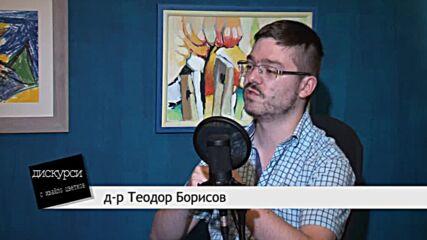 Теодор Борисов в Дискурси с Ивайло Цветков