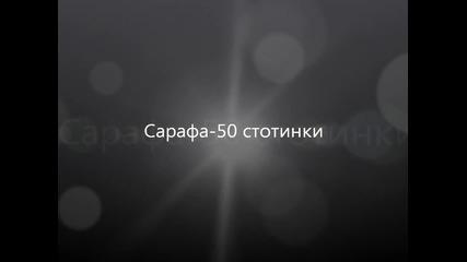 2012* Sarafa-50 Стотинки Субтитри*