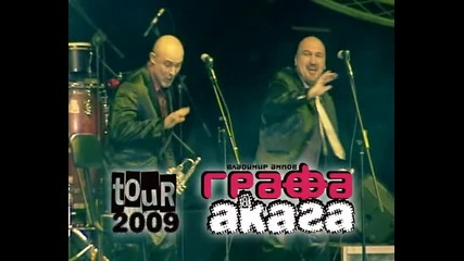 graffa akaga tour09