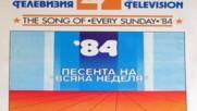 Венета Рангелова-обещай Ми Светло Минало 1984