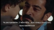 Хулиганът Karadayi еп. 78 откъс Руски суб