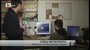 Станахме свидетели на най-опасният метеорит в човешката история