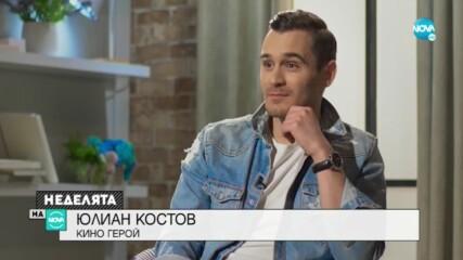 Актьорът Юлиан Костов за травмите от детството, киното и успеха