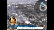 Нови версии и обвинения за катастрофата в Украйна - Новините на Нова