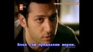 Любов и Наказание - 62 последен епизод - Саваш и Пала Бг Субтитри 4
