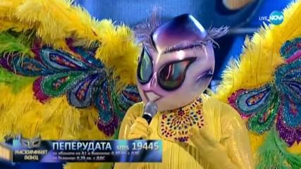 Пеперудата изпълнява Ain't Nobody на Chaka Khan | Маскираният певец