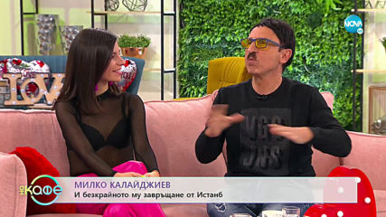 """""""На кафе"""" с Дивна и Милко Калайджиев (11.02.2020)"""
