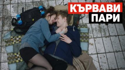 КЪРВАВИ ПАРИ - ЕПИЗОД 2