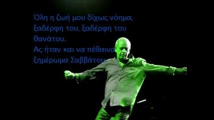 {превод} Димитрис Митропанос - Плаче Вечерта Квартала -dimitris Mitropanos - Klaei Apopse H Geitonia