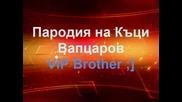 Пародия на Къци Vip Brother