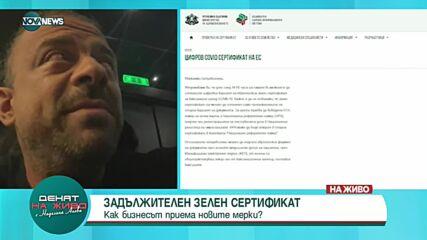 """""""Денят на живо"""": Гост е Ричард Алибегов"""
