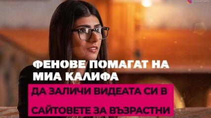 Фенове помагат на Миа Калифа да заличи видеата си в сайтовете за възрастни