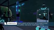 Новата мания на богатите крипто инвеститори - разграбват виртуални недвижими имоти