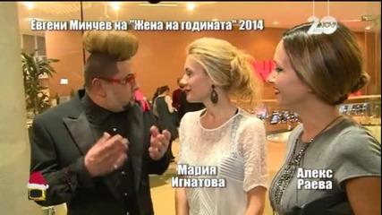 Евгени Минчев на наградите Жена на годината - Господари на ефира (16.12.2014)