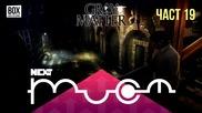 NEXTTV 024: Gray Matter (Част 19) Даниел от София