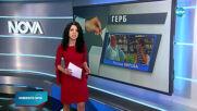 Новините на NOVA (24.02.2021 - централна емисия)