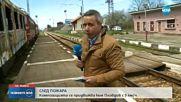 СЛЕД ПОЖАРА: Композицията се придвижва към Пловдив с 5 км/ч.