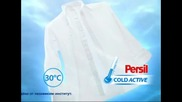 Persil Cold Active Announcer