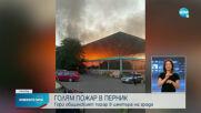 Голям пожар в центъра на Перник (СНИМКИ)