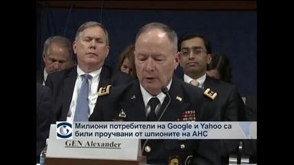 Потребители на Google и Yahoo също са били проучвани от шпионите на АНС