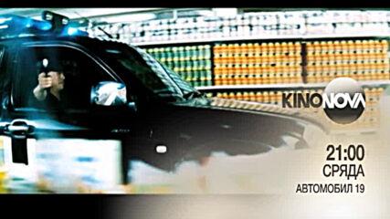 """""""Автомобил 19"""" на 2 декември, сряда от 21.00 ч. по KINO NOVA"""