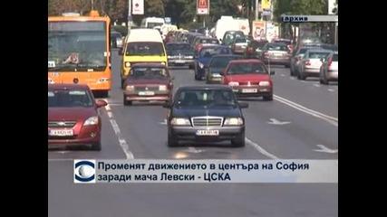 "Ограничения в движението в София заради мача ""Левски"" - ЦСКА"