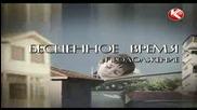 Времето лети Сезон 3 от 26 август 2013, От Понеделник до Петък 16:15ч. на Ктк