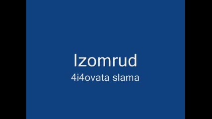 Izomrud - 4i4ovata Slama