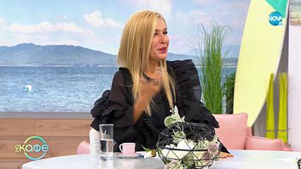 """Весела Бабинова: Говорим ли с децата си за секс? - """"На кафе"""" (23.09.2020)"""