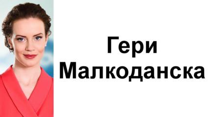 Седемдесет и три снимки на стилната Гери Малкоданска
