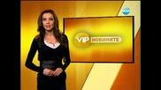 Вип Новини (31.01.2013 г.) - Най-секси българска тв водеща за 2012 г...