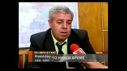 Ремонт по никое време гр.кнежа! - Бнт 1 !