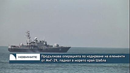 Продължава операцията по издирване на елементи от МиГ-29, паднал в морето край Шабла