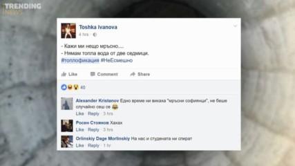 """""""От София ли си или така си миришеш?"""" - ТОПЛО 2017!"""