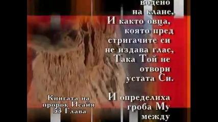 Исая-53гл