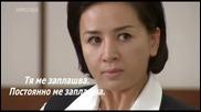 Бг Субс - Partner - Епизод 6 - 4/4