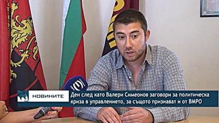 Ден след като Валери Симеонов заговори за политическа криза в управлението