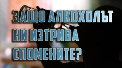 Защо алкохолът ни изтрива спомените?