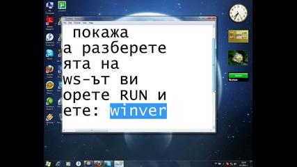 Как да разберете версията на Windows - ът ви [hq][hq]